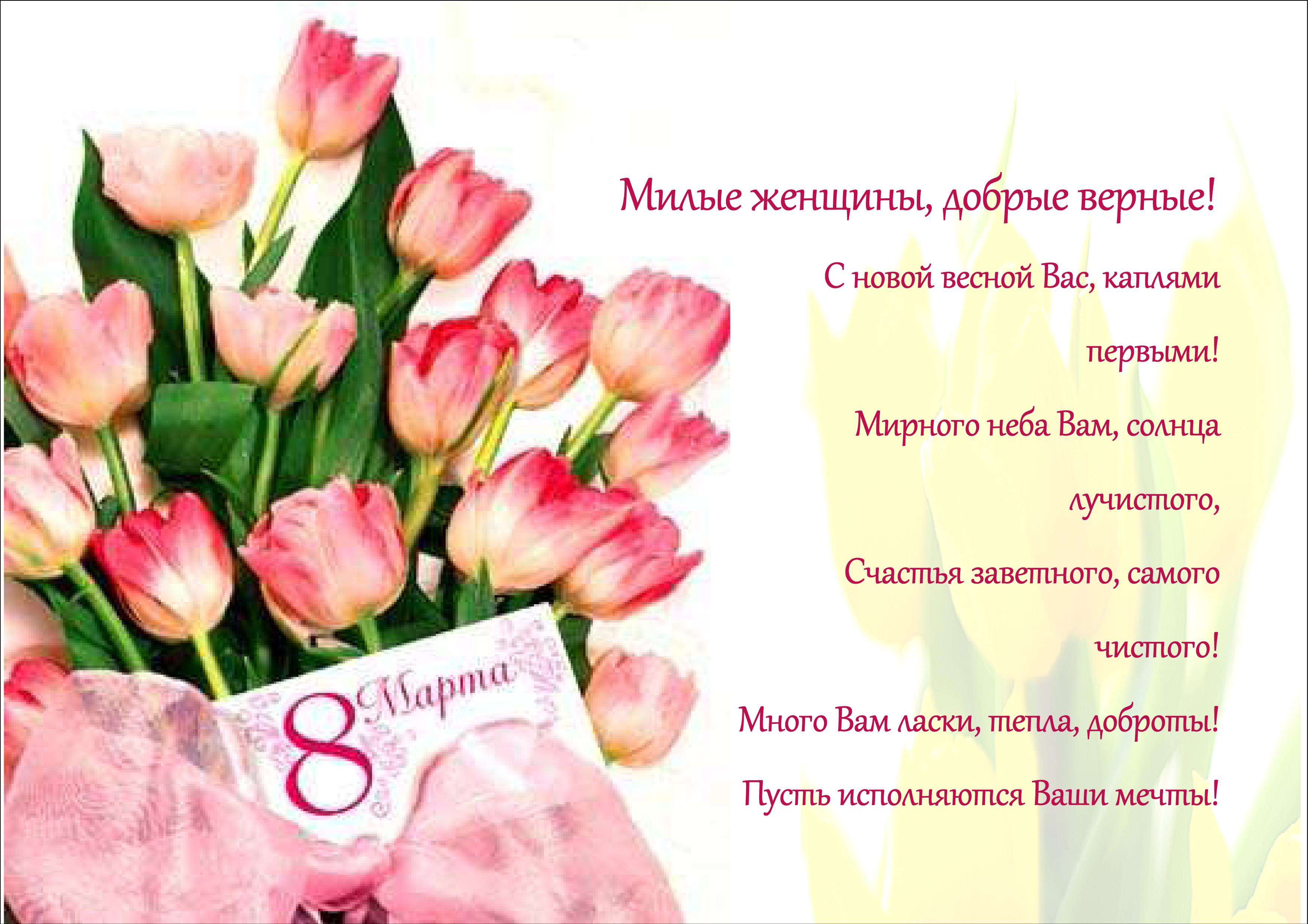 8 марта поздравление стих фото 299